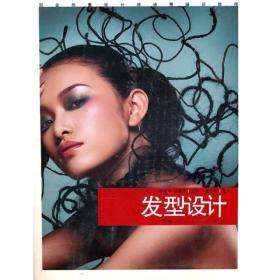 发型设计--职业形象设计师通用培训教程 龚志英 上海人民美术