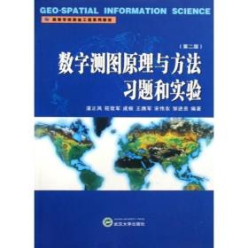 数字测图原理与方法习题和实验(第2版)9787307070516