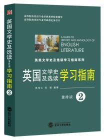 特价~英国文学史及选读(重排版)学习指南(第一册) 9787307133716