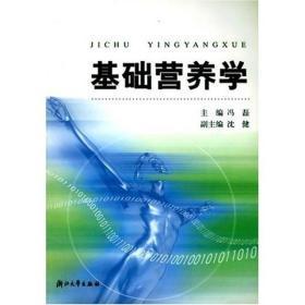 基础营养学 冯磊 出版社 浙江大学出版社9787308044677