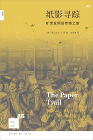 新知文库86 纸影寻踪:旷世发明的传奇之旅