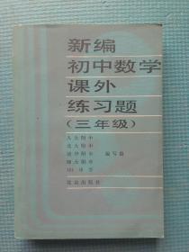 新编初中数学课外练习题(三年级)【内页新,未使用】