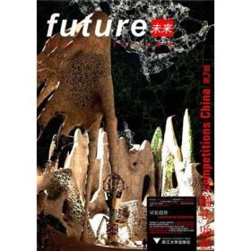 未来建筑竞标(中国第3辑试验趋势)