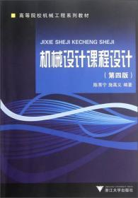 机械设计课程设计第四版 陈秀宁 浙江9787308098267