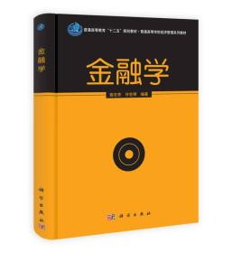 """金融学/普通高等教育""""十二五""""规划教材·普通高等学校经济管理系列教材"""