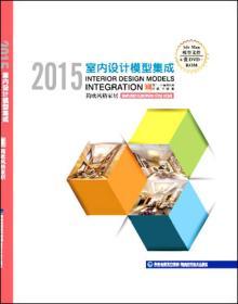 9787533547394-ha-2015室内设计模型集成:简欧风格家居(精装)