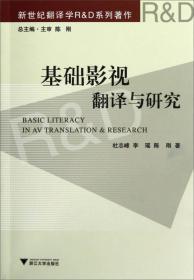 基础影视翻译与研究