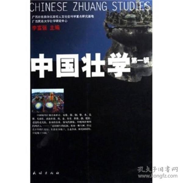 中国壮学(第一辑)