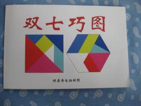 双七巧图【内容详1/3图】