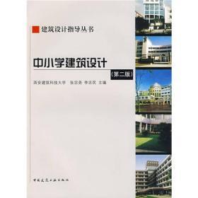 建筑设计指导丛书:中小学建筑设计