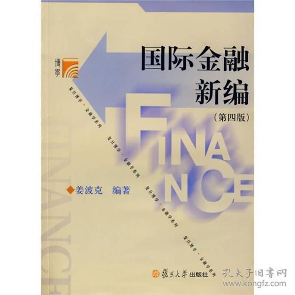 国际金融新(第四版) 9787309062366