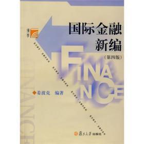 国际金融新编 姜波克 第四版 9787309062366 复旦大学出版社