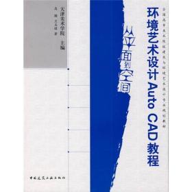 環境藝術設計Auto CAD教程 huan jing yi shu she ji Auto CAD jiao cheng 專著 從平面到空