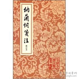 纳兰词笺注修订本(全新)
