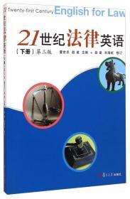 21世纪法律英语(下册 第三版)