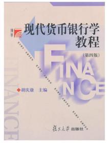 现代货币银行学教程 胡庆康 第四版 9787309071917 复旦大学出版社