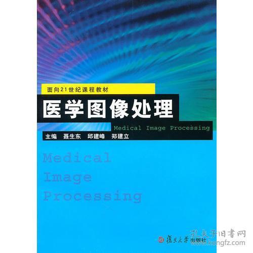 医学图像处理 聂生东邱建峰 复旦大学出版社 9787309072464