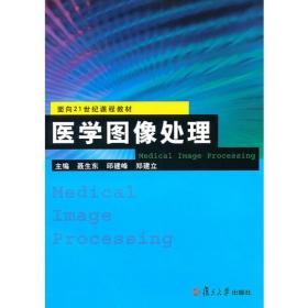 医学图像处理 聂生东 邱建峰  9787309072464 复旦大学出版社