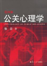 公关心理学 张云 第四版 9787309074925 复旦大学出版社