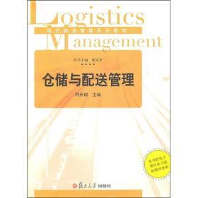 现代物流管理系列教材:仓储与配送管理