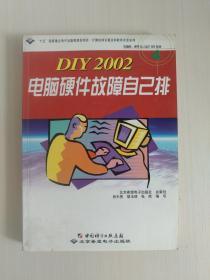(DIY 2002)   电脑 硬件故障 自己排   (附CD)
