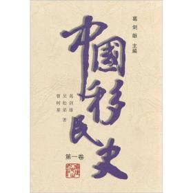 中国移民史(第1卷)