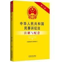 中华人民共和国民事诉讼法注解与配套 第三版