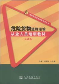 基础篇-危险货物道路运输从业人员培训教材