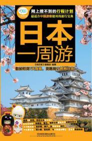 日本一周游