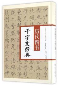 历代楷书千字文经典/中华历代传世书法经典