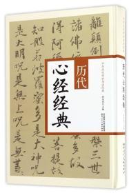 历代心经经典/中华历代传世书法经典