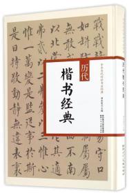 历代楷书经典/中华历代传世书法经典