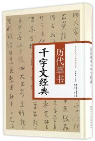 历代草书千字文经典/中华历代传世书法经典