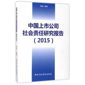 中国上市公司社会责任研究报告:2015
