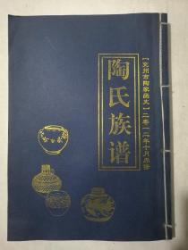 陶氏族谱(兖州)