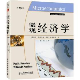微观经济学(19版) 保罗萨缪尔森,  威廉诺德豪斯 ,萧琛 二手 人民
