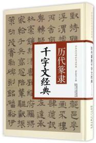 历代篆隶千字文经典/中华历代传世书法经典