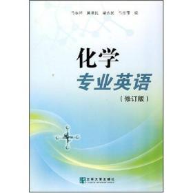 化学专业英语修订版马永祥吴隆民梁永民武小莉兰州大学出版社9787311000370s