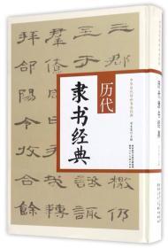 历代隶书经典/中华历代传世书法经典