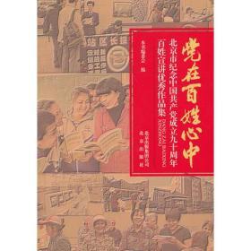 党在百姓心中-北京市纪念中国共产党成立九十周年百姓宣讲优秀作品集