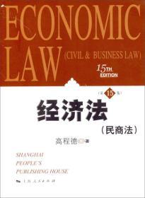 正版二手经济法民商法第15版第十五版高程德上海人民出9787208113909有笔记
