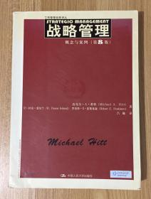 战略管理:概念与案例(第8版)(工商管理经典译丛)The Management of Strategy: Concepts and Cases, 8th Edition 9787300105734