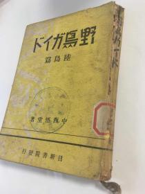 日文原版科学名著:野鸟(陆鸟篇,1941)