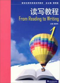新世纪师范英语系列教材:读写教程(1)