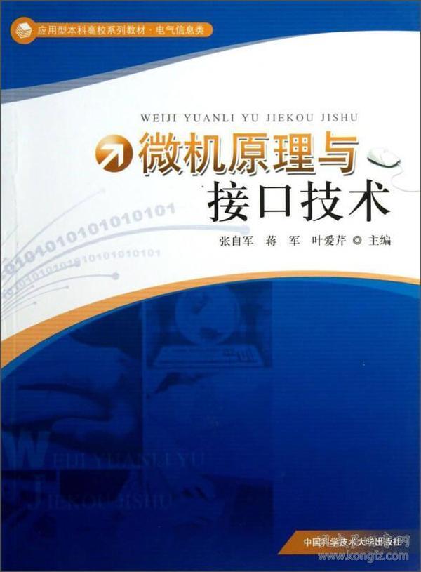 应用型本科高校系列教材(电气信息类):微机原理与接口技术