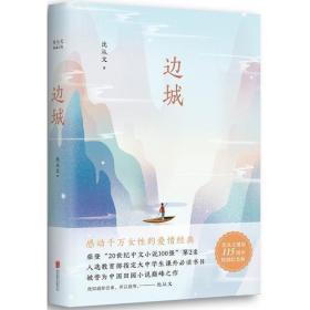 沈从文典藏文集:边城 沈从文北京联合出版公司 9787550277168