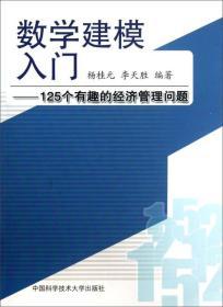 数学建模入门:125个有趣的经济管理问题
