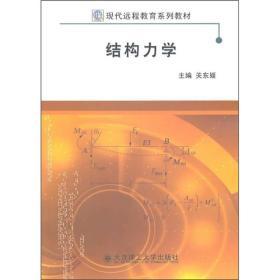 现代远程教育系列教材:结构力学