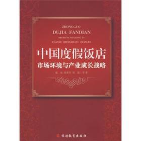 中国度假饭店市场环境与产业成长战略
