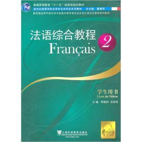 教育部高等学校外语专业教学指导委员会法语分委员推荐使用教材:法语综合教程2(学生用书)